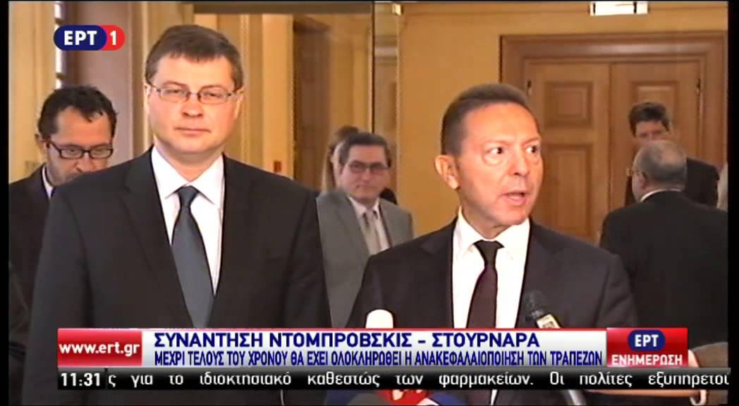 Δήλωση του Γ. Στουρνάρα μετά τη συνάντηση με τον Β. Ντομπρόβσκις