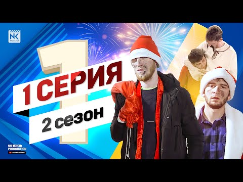 NK PRODUCTION - Первая Серия (Второй Сезон)