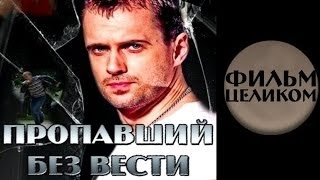 Пропавший без вести фильм целиком боевики русские 2015 новинки boeviki detektivi russkie