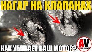 НАГАР НА КЛАПАНАХ - ПРОБЛЕМА СОВРЕМЕННЫХ МОТОРОВ!