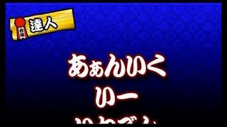 ホワイト段位道場 有段者紹介(九段~達人) 【太鼓の達人公式ニコ生】