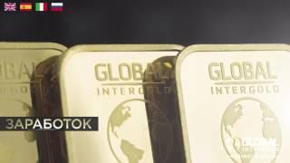 Global InterGold Покупайте золото и зарабатывайте тысячи евро!