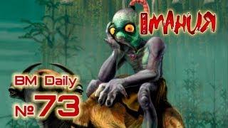 Лучшая игровая передача «Видеомания Daily» - 13 июня 2012