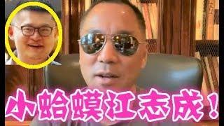 郭文贵:江志成资产即将被美国查封、中国200万亿美元资产去哪了?2017年至今2年内巨大变化、