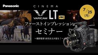Panasonic VARICAM LTファーストインプレッション ~撮影監督 倉田良太が語る!~