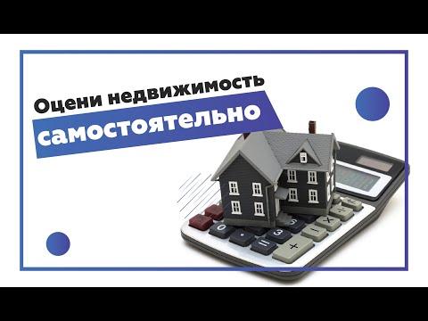 Как проводится оценка недвижимости. Пошаговый алгоритм