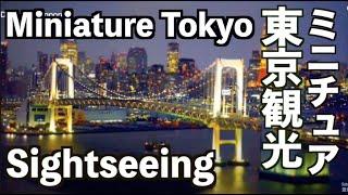 ミニチュア風の東京観光