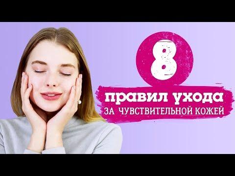 8 правил ухода за чувствительной кожей [Шпильки | Женский журнал]