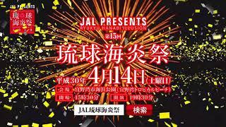 季節限定:琉球海炎祭2018 一年一度煙火節盛會