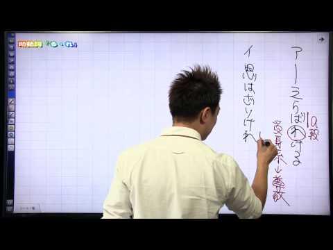 佐藤の「神ワザ」古文 #008 知識6 助動詞3「識別2『る・れ』」