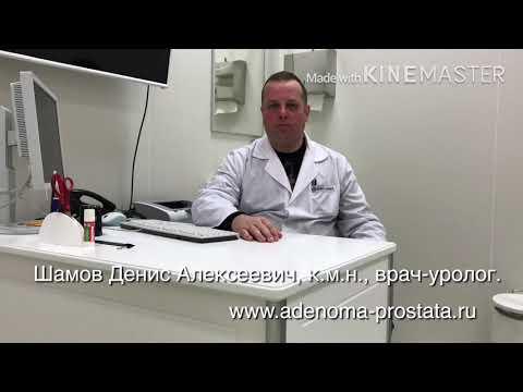 Как лечить простатита у мужчин и его лечение