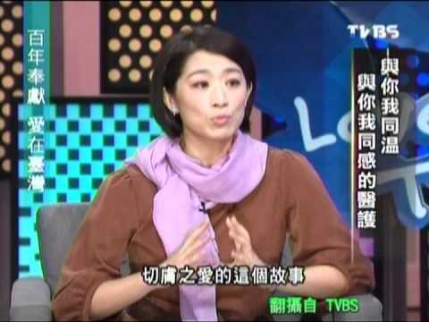 百年奉獻 愛在台灣~大小蘭醫師家族 百年切膚愛2-1
