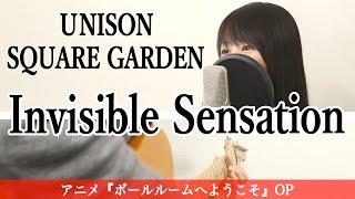 【フル歌詞付き】Invisible Sensation / UNISON SQUARE GARDEN(アニメ『ボールルームへようこそ』OP曲)