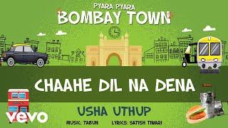 Chaahe Dil Na Dena - Official Full Song | Pyara Pyara