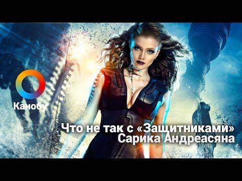 Что не так с «Защитниками» Сарика Андреасяна