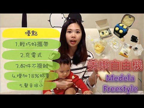 母嬰用品 l 擠奶好幫手-美樂自由機(含組裝教學)