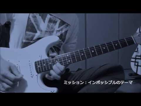 ミッション:インポッシブルのテーマ GuitarCover Mission: Impossible 布袋寅泰