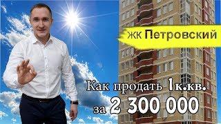 ЖК Петровский. Как продать 1к.кв за 2,3 млн. рублей?
