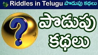 riddles for kids in telugu - TH-Clip