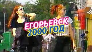 Егорьевск 2000 год