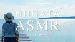 NIIGATA ASMR(島旅篇)
