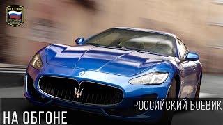 БОЕВИК НА ОБГОНЕ 2017 / Криминальный русский фильм ПРЕМЬЕРА