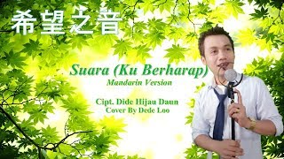 Suara Ku Berharap (Mandarin Version) - [Cover Music Video]
