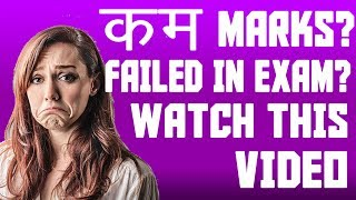 How to deal with failure for students | How to overcome failure in hindi by lifegyan