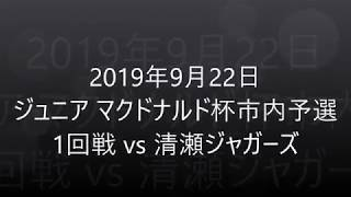 【ジュニア】マクドナルド杯市内予選1回戦突破