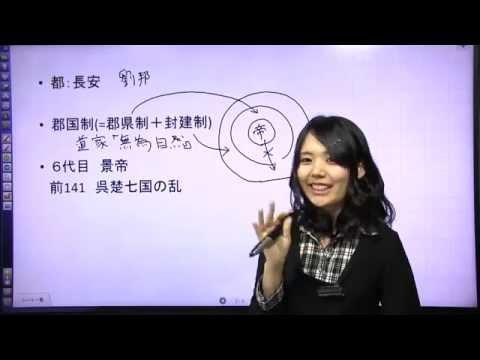 小峯の「先輩っ!!世界史ですよ!!」 漢(前漢)