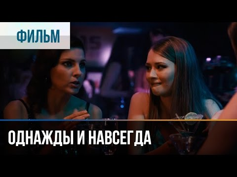▶️ Однажды и навсегда - Мелодрама   Фильмы и сериалы - Русские мелодрамы видео