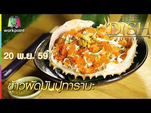 The Dish เมนูทอง | พายกระทะหมูละมุน | ข้าวผัดมันปูทาราบะ | 20 พ.ย. 59 Full HD