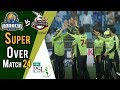 watch Super Over  | Lahore Qalandars Vs Karachi Kings  | Match 24 | 11 March | HBL PSL 2018