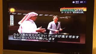 """NHKBS1""""ワールドラウンジ""""サウジアラビア公演"""