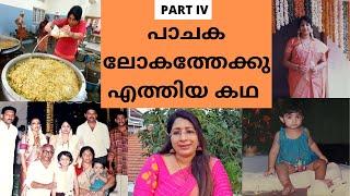 പാചകലോകത്തേക്കുള്ള എൻ്റെ യാത്രയും കുടുംബ ജീവിതവും   എൻ്റെ ഓർമ്മകൾ-PART 4   My Memories  Lekshmi Nair