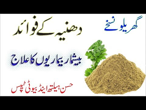 Coriander Seeds Benefits | Dhaniya Ke Fawaid in Urdu-Hindi | Khushk Dhania Ke Fayde |