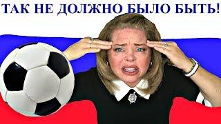 (1616)  РОССИЯ - ХОРВАТИЯ, ПЕНАЛЬТИ...ПОБЕДА БЫЛА У НАС В РУКАХ. АМЕРИКАНЕЦ БОЛЕЕТ ЗА РОССИЮ!!