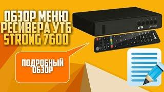 Цифровой спутниковый HD приемник 7600 от компании Sat TV - видео 1