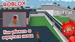 ROBLOX: КАК УБЕЖАТЬ И ВЕРНУТЬСЯ В ТЮРЬМУ | ROBLOX GAME PRISON LIFE | Тюремная жизнь Роблокс игра.