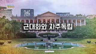 [쇼미더 문화유산 시즌2] 자주 독립의 꿈을 담은 유산