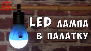 Светильник для рыбалки светодиодный