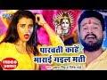 foto Akshara Singh,Ritesh Pandey (2018) सुपरहिट काँवर VIDEO SONG - Parvati Marai Gail Mati - Kanwar Song