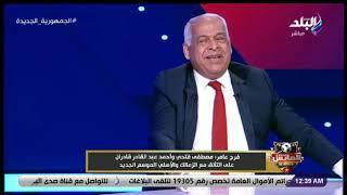 فرج عامر ينفعل وينسحب على الهواء من برنامج الماتش بسبب سؤال من هانى حتحوت