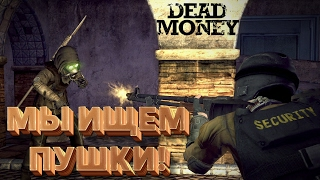 Мы ищем пушки! Fallout: New Vegas Dead Money