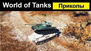 Приколы World of Tanks смешной Мир танков #22