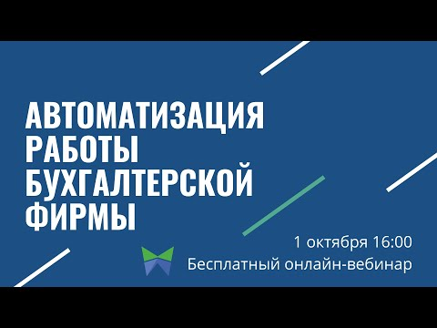 Видеообзор Мультибухгалтер
