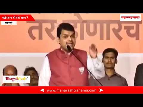 Maharashtra – CM Devendra Fadnavis criticised Uddhav Thackeray on coastal road clearance