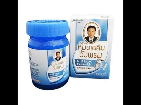 Синий тайский бальзам Вангпром (50 гр)Wangphrom Blue Balm
