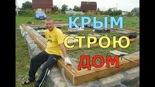 стандартизации стоит ли строить дом в крыму помогите пожалуйста