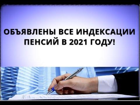 Объявлены все индексации пенсий в 2021 году!
